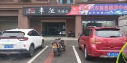 摩托车三轮车占用公共停车位